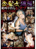 Blonde Girls Captured! Brutal Creampie Rape Hell!! The Second Chapter: Womb Destroyer ~ The Sacrifice To The Sexual Beast, The Fate Of The Blonde Beauties Who Were Turned Into Sex Slaves Download
