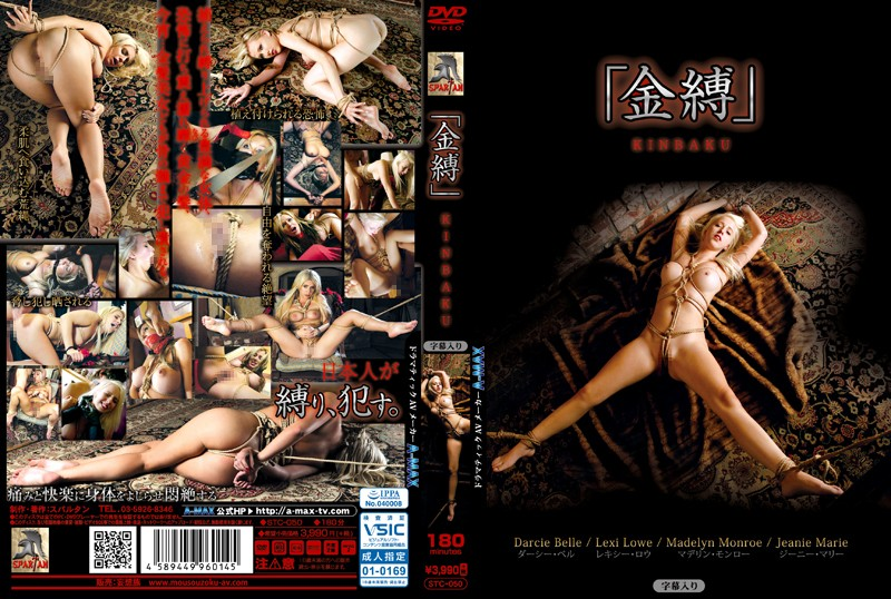 "STC-050 watch jav ""Blonde Bondage"""