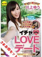 [Special Value Combo] A Lovey Dovey Date Yu Kawakami Ryoko Murakami A Serious Adultery Love Date 4 Hitomi Enjoji  Download