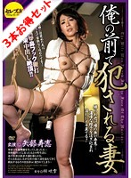 [Value Set] Aerial Anal Yoga Sex With Limber A Woman In Her 50's/My Wife Gets Raped Right In Front Of Me/The Famous Artist Is A Widow. Riko Ayami Hisae Yabe Ryoko Nagase Download