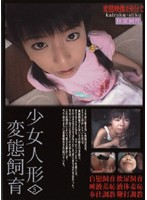 Barely Legal Doll Perverted Breeding 5 Download