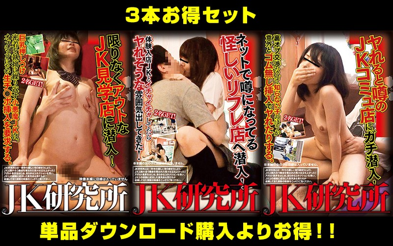 STDDT-012 free jav [Special Value Combo] Value Packed Nookie! Girls School Research Center 3 Fuck Set VOL1