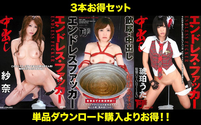 STDDT-020 jav xxx Azusa Itagaki Uta Kohaku (Special Value Combo) All Together, All In!! The Endless Creampie Fucker Sana Uta Kohaku Azusa
