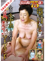 [Value Set] The First In Japan!! Welcome To The Soapland Where All The Women Are In Their 50's And 60's. Creampies In The Hall Of Pleasure With Fully Ripe Soapland Women In Their 50's/ The Oldest Woman Is 75 Years Old!! You Can Creampie Everyone In The Luxury Soapland With Super Mature Women Download