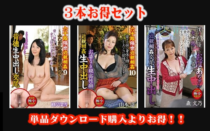 STEMAZ-022 [Value Set] Women In Their 60's. Incest With An Age Gap 9