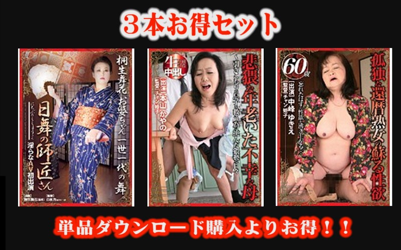 (stemaz00046)[STEMAZ-046] [Special Value Combo] A Japanese Dance Instructor A Filthy Old And Unlucky Mother The Reawakening Lust Of Lonely Sixty Something Cougars Download