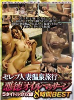 Hot Spring Trip With Hot Wives Immoral Oil Massage 8 Hours Of The Best Footage From 5 Titles 下載