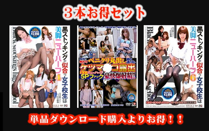 STTCD-010 xxx jav Rin Haruhi Wakana [Special Value Combo] Schoolgirls Wearing Black Stocking Are Beautiful Legged Transvestites 4/5/6 An
