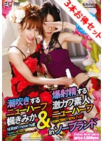 [Value Set] Welcome To The Soapland With 2 Transsexual Idols. Squirting Transsexual Kimika Kaede & The Super Cute Amateur Transsexual Who Can Unload Massive Loads Of Cum. Ejaculation Course Available!! Super Luxury Double Transsexual Soapland Download