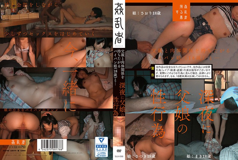 SUJI-098 Shaved Pussy Daughter Wants To Have Sexual Relationship With Dad, Midnight Fuck Between Dad And Daughter