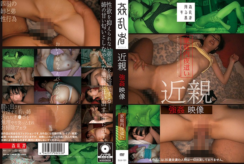 SUJI-101 Night Visit Incest Home Video (SUJI-101)