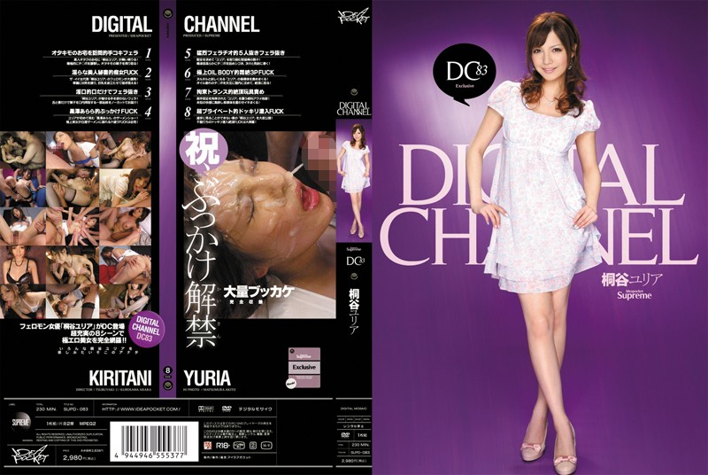 SUPD-083 DIGITAL CHANNEL DC83 Yuria Kiritani