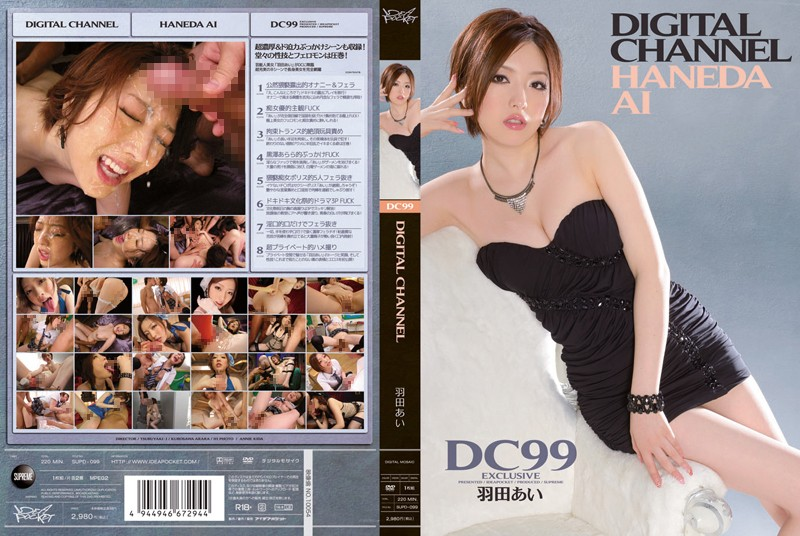 SUPD-099 DIGITAL CHANNEL DC99 Ai Hanada