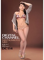 DIGITAL CHANNEL DC114 Mei Matsumoto 下載