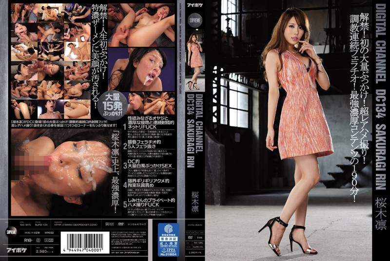 DIGITAL CHANNEL DC 134. Her Very First Massive Bukkake! An Extremely Rare POV Video! Discipline And Non-Stop Blowjobs! 190 Minutes Of The Best Content! Rin Sakuragi