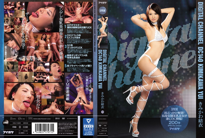 SUPD-140 DIGITAL CHANNEL DC 140 First Time Bukkake Unleashed! A Tall Girl With Beautiful Legs And Beautiful Tits Has Finally Cum To DC! Yui Kimikawa