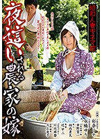 The Showa Married Woman Cinema House The Farmer's Bride Gets A Night Visit Download