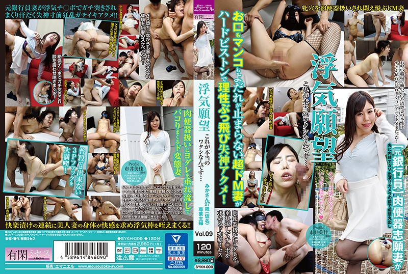 SYKH-009 free porn streaming She Wants To Cheat – This Is The Real Me… Vol. 9, Mika, 27 (Fake Name)