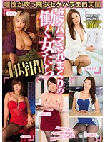 Mind Blowing Sexual Harassment Heaven Working Girls In A Sexual Harassment Fuck Fest 4 Hours Download