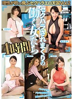 Mind Blowing Sexual Harassment Erotic Heaven Vol.2 Hard Working Women Who Get Constant Sexual Harassment 4 Hours Download