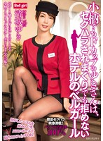 Yuki-san May Be Small, But She Has F Cup Titties, And Works As A Bellhop At A Hotel, And She Cannot Refuse Sexual Harassment Yuki Seijo Download