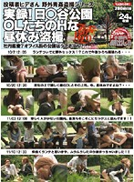 Public Outside Sex Voyeurism Series True Stories! Office Ladies Taking Obscene Lunch Breaks in the Park - Inter-Office Love? Do you think the town's parks are your Love Hotel? Download