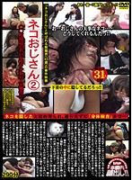 """The Footage Of The Unemployed 43 Year Old Man Known As """"The Cat Man"""". Cat Man 2...31 Young Women And Barely Legal Girls Around Town Are His Victims! Download"""