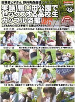 Public Outside Sex Voyeurism Series True Stories! Voyeur Footage of Couples Outdoor Fucking in Public Parks: Why are these brats fucking here? In a park instead of a Love Hotel? 32 Scenes Download