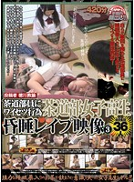 Posting From School Teacher: Tea Ceremony Instructor's Filthy Acts - S******g Tea Ceremony Girls R**ed 3 - 36 S********l Victims Download