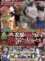 The Summer Holiday Nature School Tragedy. The Barely Legal Girls Stripped And Raped. Never Step Foot In That Village... 下載
