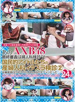 Posting from gynaecologist to celebs: AXB48's final examination is a gynaecology exam?! Dr. Pussy's Office: Idol Edition 2 Medical Examination. Doc has been a AXB48 fan for a long time... 下載