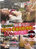 You Can't Use That On Humans! Gynecologist's Sexual Prank! A New Test Drug Used To Sexual Excite Farm Animals Is Injected Into Schoolgirls And They Become Crazy For Cock! 24 Girls Download