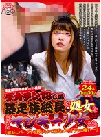 Bunch of Hoodlums Get Harshly Fucked by an 18 cm Penis! Head of Bikers Fuck Barely Legal Delinquent Girls! I'm Happy to Sacrifice my Virgin to the Head! But Ugh... it Hurts... 下載