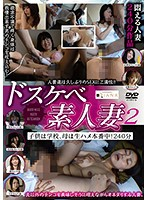 Super Pervy Amateur Wives 2 - While The K*ds Are At School, Their Mom Is Getting Fucked Bareback! - 240 Minutes Download