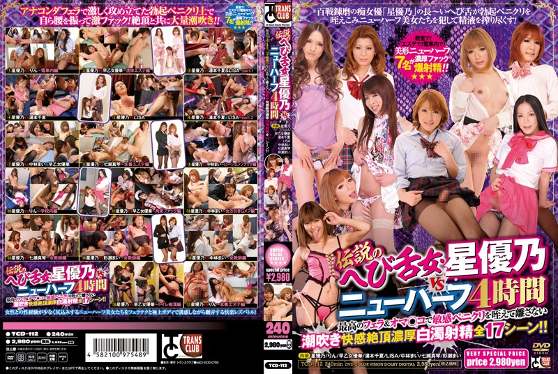 TCD-112 japanese porn hd Yuno Hoshi Rin The Legendary Snake Tongue Woman, Yuno Hoshi vs A Transsexual, 4 Hours Of The Ultimate Blowjob, The
