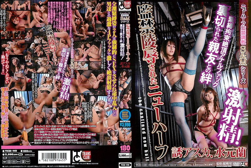 TCD-119 jav watch Ran Mizumoto Asuka Izana Transsexual's Confinement And Breaking In, BDSM Series, The Transsexual Abused and Imprisoned, Tied