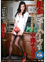 Transsexual Churin Nakazawa Erotic Service to Her Creditor's Penis Amazing Rich Cummings! 下載