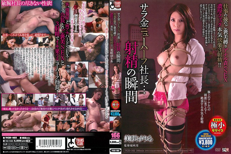 TCD-162 Transsexual Loan Company President... The Moment She Cums - Tied Up Anal Fuck as Reward After Work: Real Intense Fuck with 3 Cumshots!! Yuria Misaki