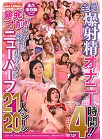 Explosive Masturbation For Four Hours! Only Seconds To Explode! Transsexuals Who Can't Stop the Throbbing Sensation of the Penis/Clitoris! 21 People In 20 Scenes Download