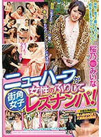 Transsexual Pretends To Be A Woman To Pick Up Lesbian Street Corner Girls! Miina Sakurano Download