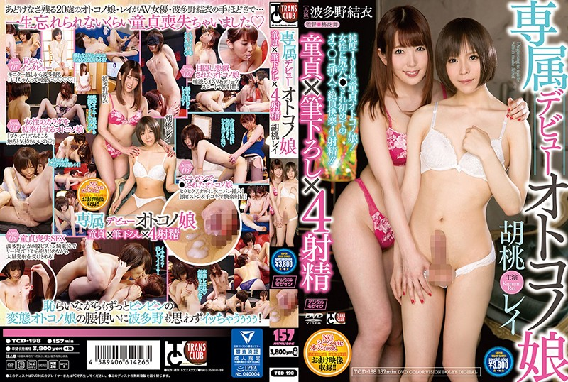 TCD-198 Debuting For Our Label Crossdressing Virgin Loses His Virginity And Blows His Load Four Times Rei Kurumi