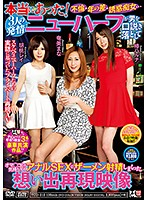 This Actually Happened! Adultery/Age Difference Sex/The Temptation Of A Slut... 3 Horny Transsexual She-Males Are Seducing Men And Giving Them Anal Sex That Feels Better Than Any Pussy And Making Video Memories In Semen Splattering Glory Rei Kurumi Mana Amami Haruna Tsubaki Download