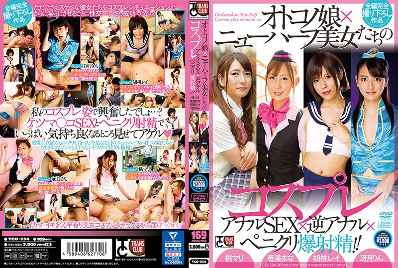 TCD-234 jav free online Mana Amami Rei Kurumi A She-Male x Transsexual Beautiful Ladies In Cosplay Anal Sex x Reverse Anal Sex x Clit Cock