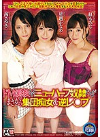 These Maso Transsexual Sex Slut Received Breaking In Training, And Now To Our Surprise, They're G*******ging A Group Of Sluts Kaname Hoshigoe Satsuki Akane Momiji Beni Download