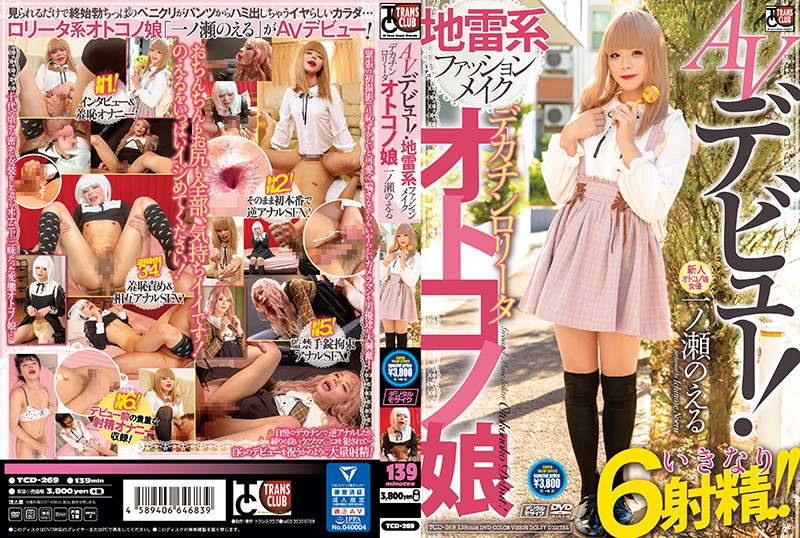 TCD-269 porn jav Noeru Ichinose Porn Debut! Cute Barely Legal Transsexual Girl With A Huge Dick And Crazy Hair And Makeup Noeru