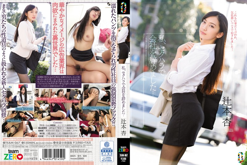 TEAM-067 I Quit My Job Because Of Sexual Harassment... An Tsujimoto