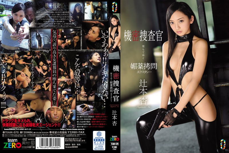 TEAM-070 Secret Investigator. Getting Hooked On The Aphrodisiac Torture Ecstasy. An Tsujimoto