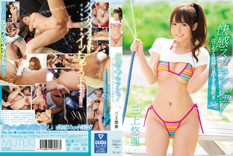 [TEK-081]Pleasure Splash! Squirting For The First Time Ever Yua Mikami