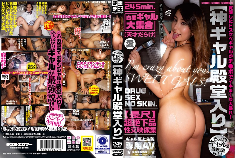 TIKB-047 jav 1080 [Amazing Gal Hall Of Fame] Gals Really Are The Best! vol. 1