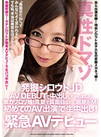 Discover Of An Amateur JD A Creampie AV Debut! An Ultra Cute Lolicon Girl! She's Neat And Clean But Also A Totally Wild Masochist Bitch! Creampie Raw Footage In Her First AV Performance! Download